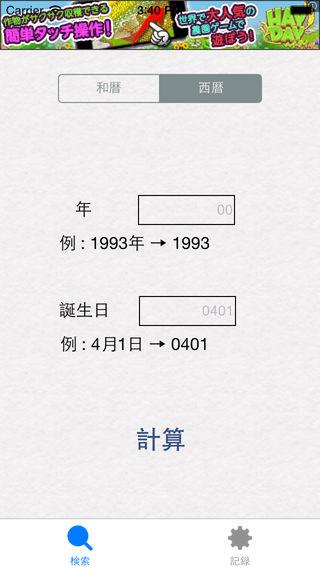 卒業年度検索_1