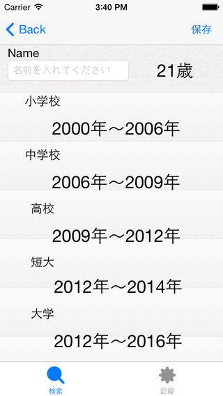 卒業年度検索_2