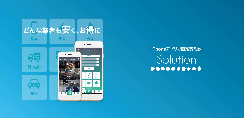 header_solution
